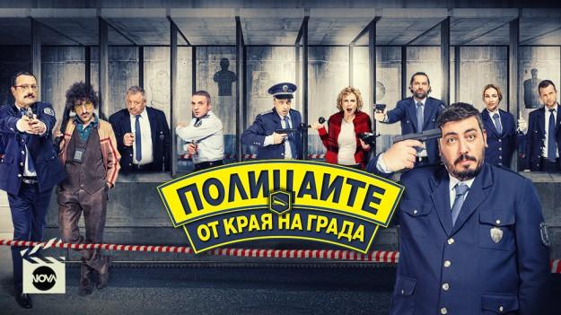 Полицаите от края на града по NOVA