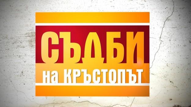 """""""Съдби на кръстопът"""" се завръща с нов сезон от 13 октомври по NOVA"""