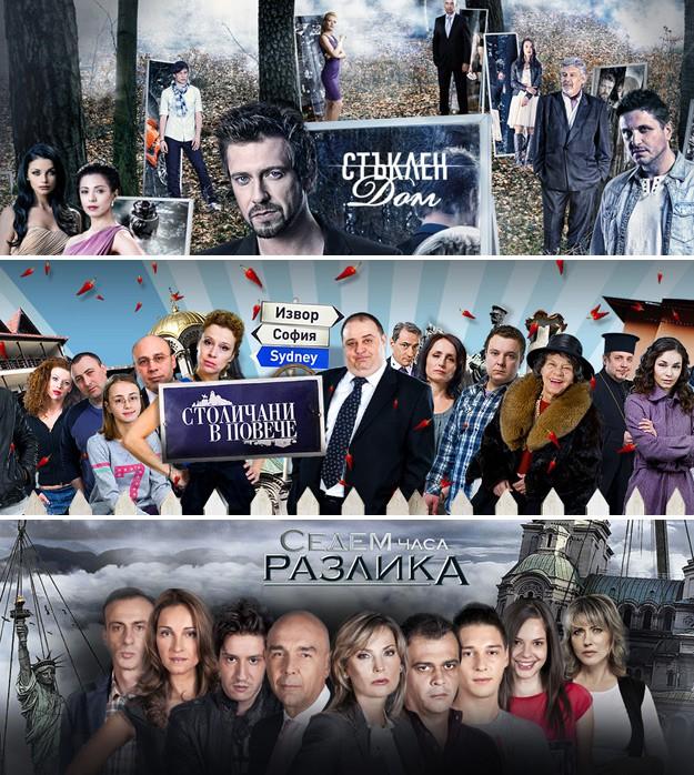"""Тази есен bTV Media Group припомня любимите заглавия от българските сериали - """"Стъклен дом"""", """"Седем часа разлика"""" и """"Столичани в повече"""""""