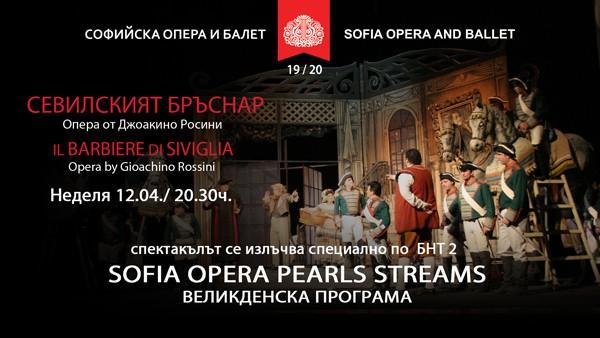 Българската национална телевизия представя от Златния си фонд спектакли на Софийската опера