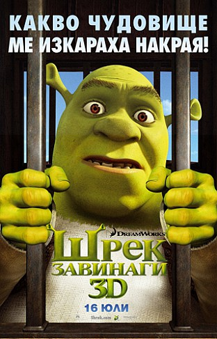 Шрек завинаги / Shrek Forever After (2010)