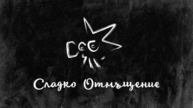 """""""Сладко отмъщение"""" за Лъчо от Скандау и Стефан Илчев"""