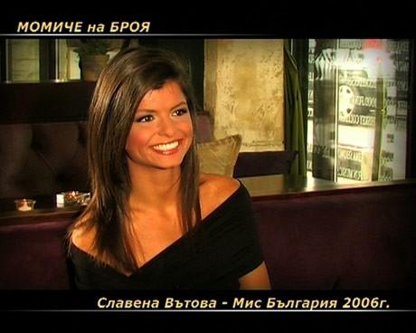 """момичето на броя – """"Мис България"""" за 2006 година Славена Вътова"""