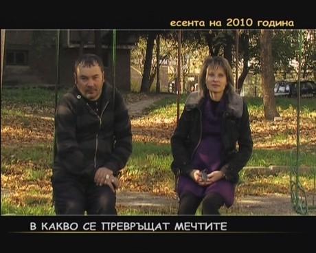 младата двойка Снежана и Димо от Шумен