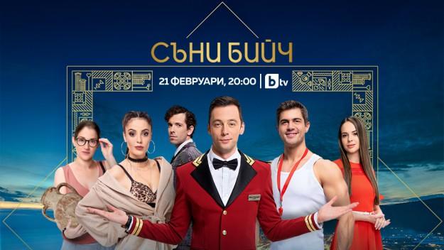 """bTV открива пролетния сезон със """"Съни бийч"""""""