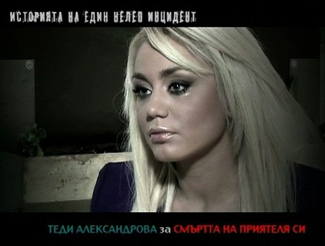 певицата Теди Александрова разказва за нелепия инцидент