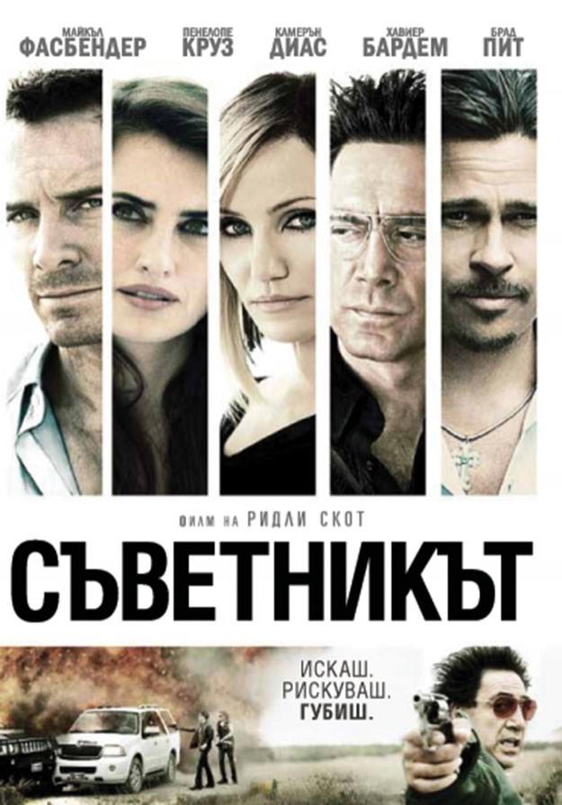 Съветникът | The Counselor (2013)