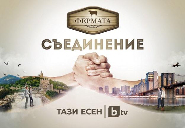 """""""Съединение"""" е мотото на четвъртия сезон на """"Фермата"""" по bTV"""