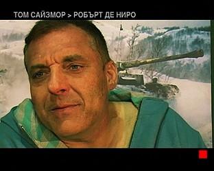 """Големият актьор Том Сайзмор в """"Отечествен фронт"""""""