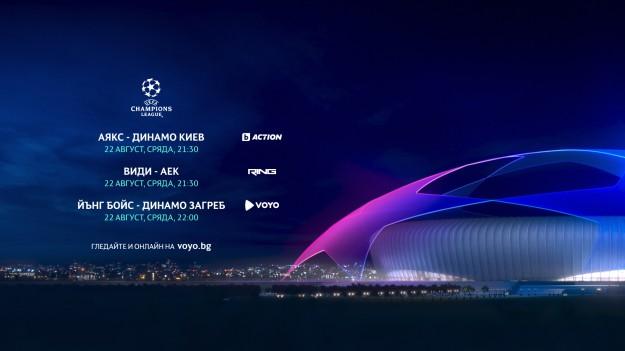 Шампионска лига: Аякс – Динамо Киев, пряко по bTV Action,  bTV Radio и онлайн на Voyo.bg