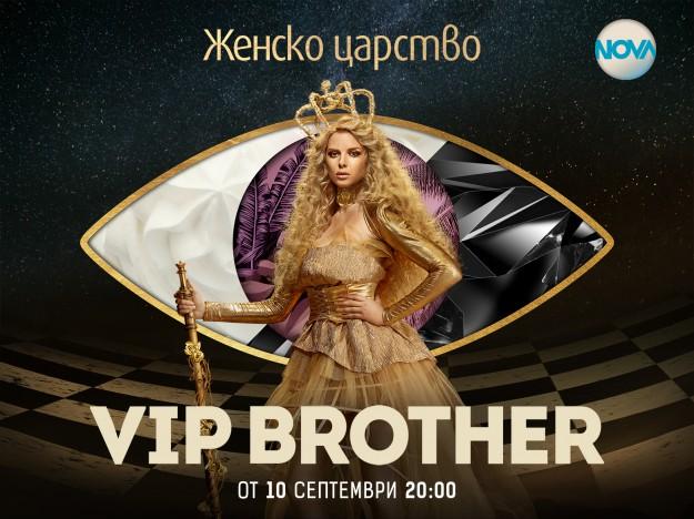 ЗАЩО МЪЛЧИ VIP BROTHER? Ще разберем на 10 септември, когато започва 10-ят му сезон!