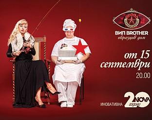 Вече са ясни първите десет участници във VIP Brother и началото на сезона – 15 септември от 20:00 часа по Нова