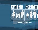 """Семейство Димитрови от София се срещат с Валя и Моро в """"Смени жената"""""""