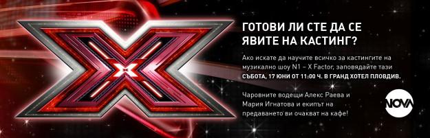 Рекорден брой чужденци се явяват на кастинг за сезон V на X Factor България