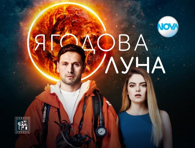 """Завладяващ сюжет и звезден каст в """"Ягодова луна"""" тази вечер"""