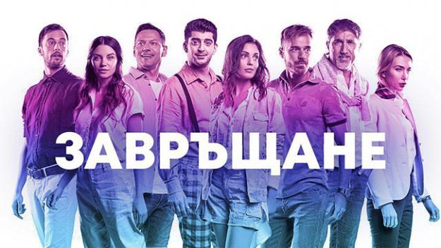 """Филмът """"Завръщане"""" с 5 официални премиери в България и Великобритания"""