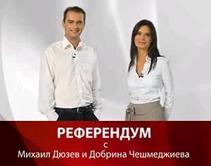Водещи: Михаил Дюзев и Добрина Чешмеджиева.