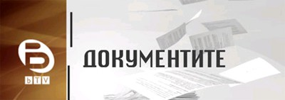 bTV Документите