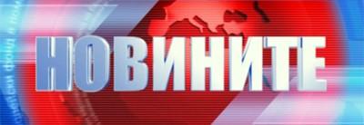 От 20 Октомври, ТВ2 стартира с две новинарски емисии на ден, от 19:00 и 21:30 часа.