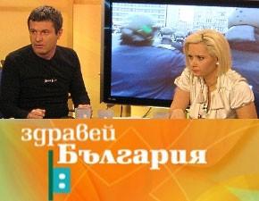 """Петък в """"Здравей, България"""" – 2З януари, 6:55 - 9:30 ч."""