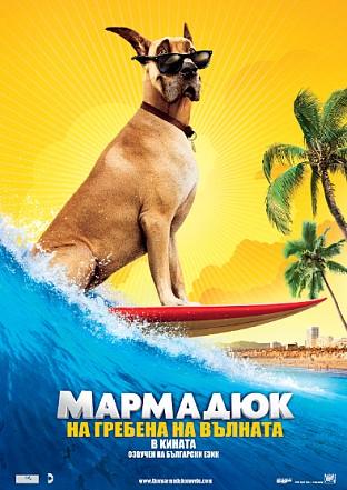 Мармадюк / MARMADUKE (2010) - премиера 4 юни 2010