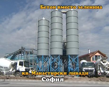 """сметище в столичния квартал """"Манастирски ливади"""""""