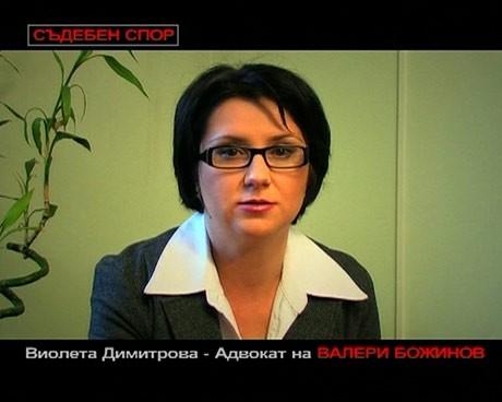 Адвокатът на Божинов