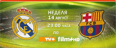 ТВ+ излъчва Реал Мадрид и Барселона за Суперкупата на Испания