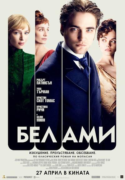 БЕЛ АМИ - премиера на 27 април 2012 г.