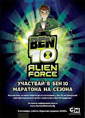 Бен 10: Извънземна сила