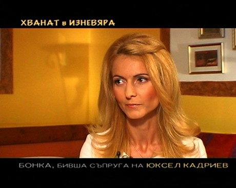 бившата съпруга на Юксел Кадриев Бонка Георгиева