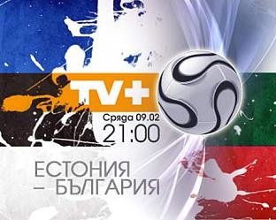 Естония среща България в сряда, 9-ти февруари, по TV+