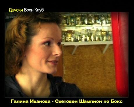 шампионка по бокс в лека категория Галина Иванова