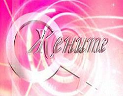 Жените с Марта Вачкова