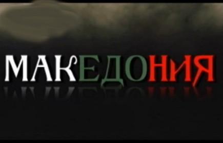"""Македонските песни в  """"Шоуто на Слави"""" по-гледани от световното по футбол"""