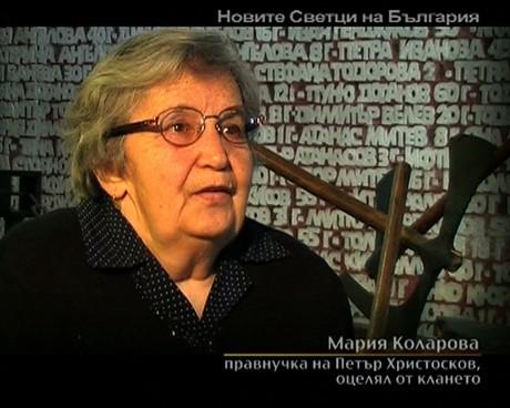 Мария Коларова, правнучка на оцелелия от клането в Батака Петър Христосков.