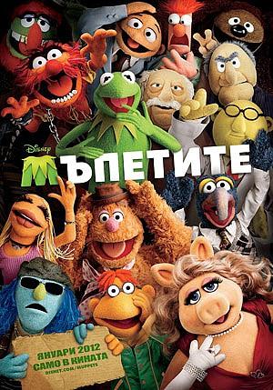 Мъпетите - премиера 27 януари 2012 г.