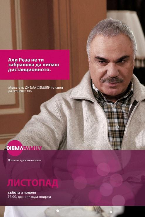 Какви са мъжете на Диема Фемили?