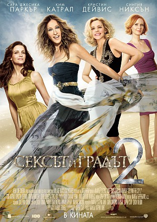 Сексът и градът 2 / Sex & the city 2 (2010) - премиера 25 май 2010