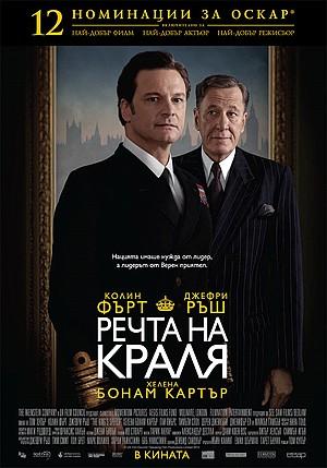 Речта на краля / Kings Speech (2011)