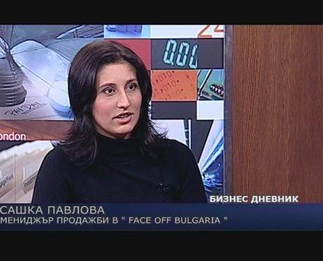 Сашка Павлова