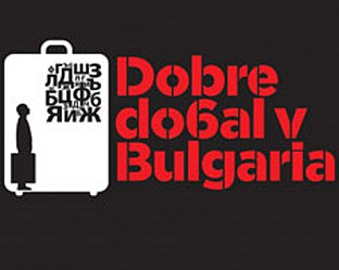 Добре дошъл в България