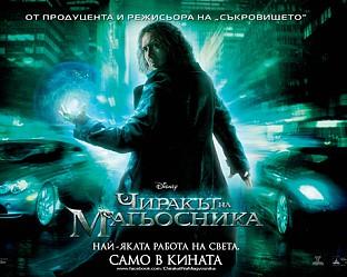 """""""Чиракът на магьосника"""" - премиера 23 юли 2010"""