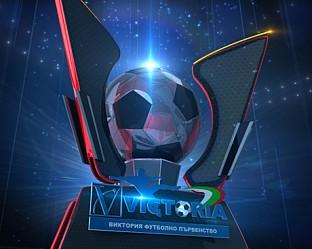 Виктория футболно първенство