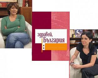 """""""Здравей, България"""" - 23 юли, четвъртък"""
