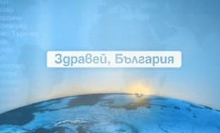 """Здравей, България"""